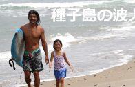 父娘のサーフィン 種子島 2018 夏