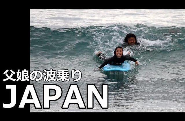 父娘 サーフィン 種子島冬編