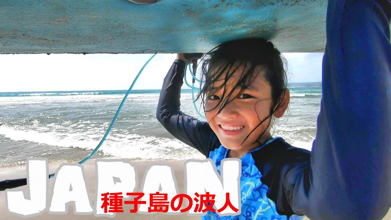 ほっこりしたいならこのサーフィン動画 親子サーフィンの魅力