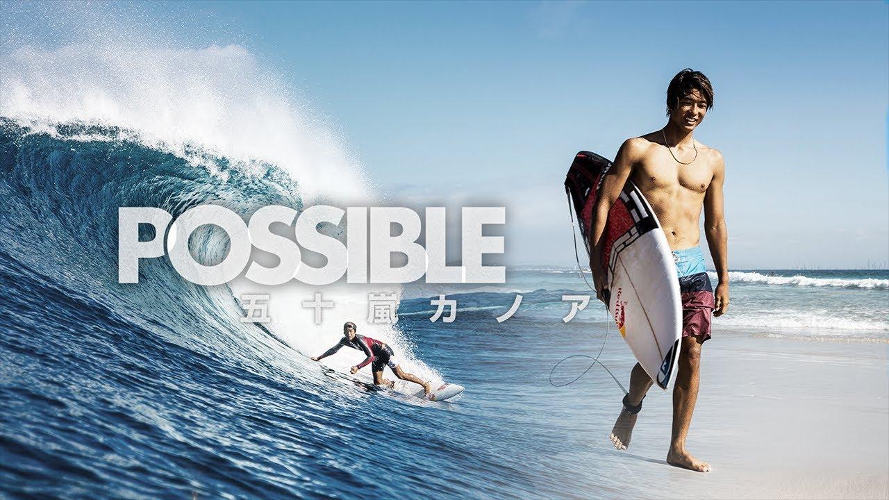 【Red Bull】五十嵐カノア – アイデンティティ
